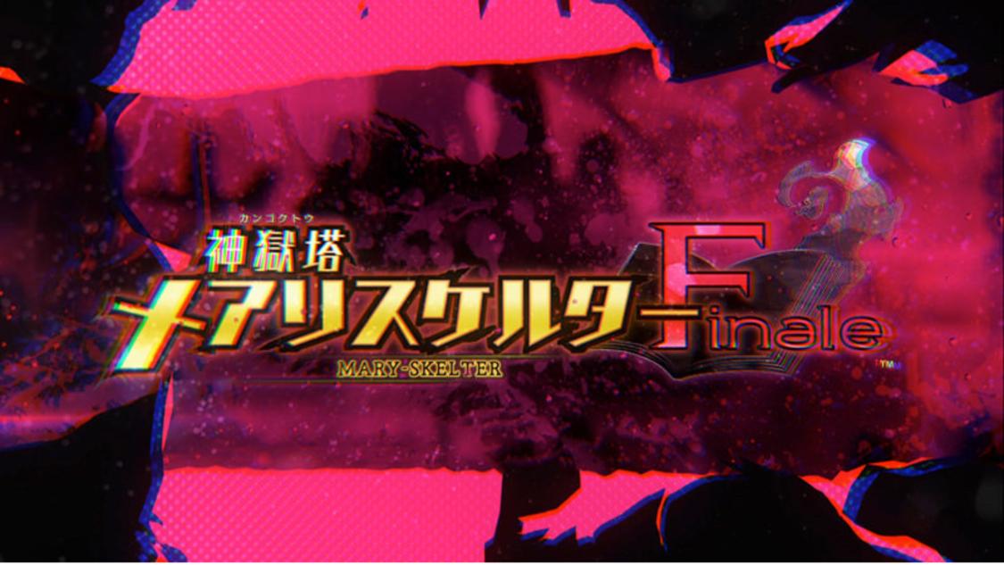 イヤホンズ、ゲーム『神獄塔 メアリスケルターFinale』OP決定!