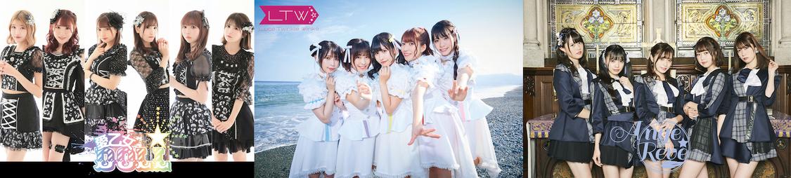 ルーチェTW、Ange☆Reve、愛乙女☆DOLL、VR生配信ライブ出演決定!