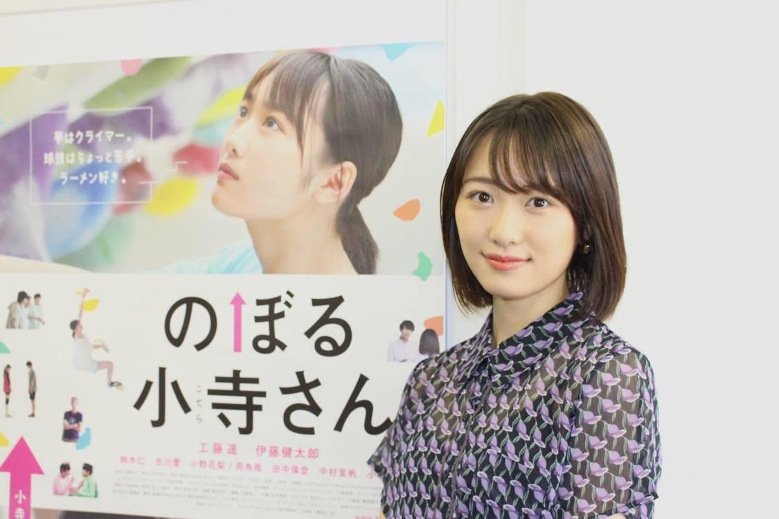工藤遥 主演映画『のぼる小寺さん』、劇場限定オリジナルコメント上映決定!