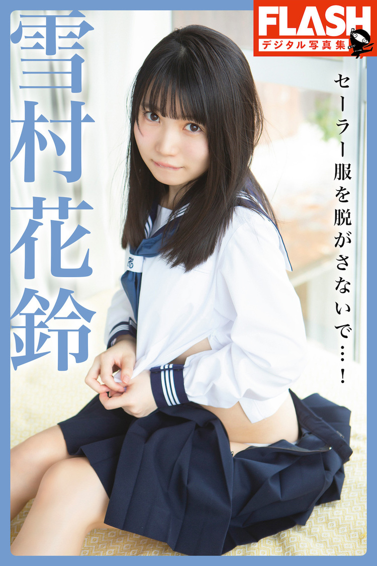 ナナランド 雪村花鈴、水着姿を大胆披露! 1stデジタル写真集『セーラー服を脱がさないで…!』本日発売!