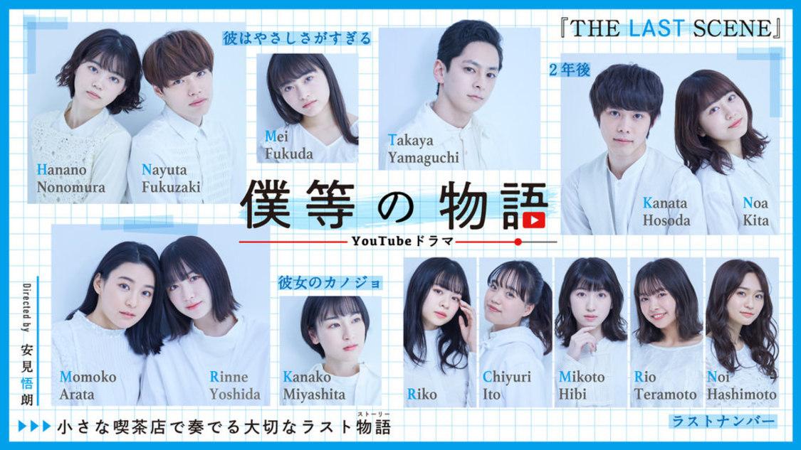 喜多乃愛、出演YouTubeドラマ『THE LAST SCENE -2年後-』公開「ショートドラマでありながらも、とてもメッセージ性の強い作品です」