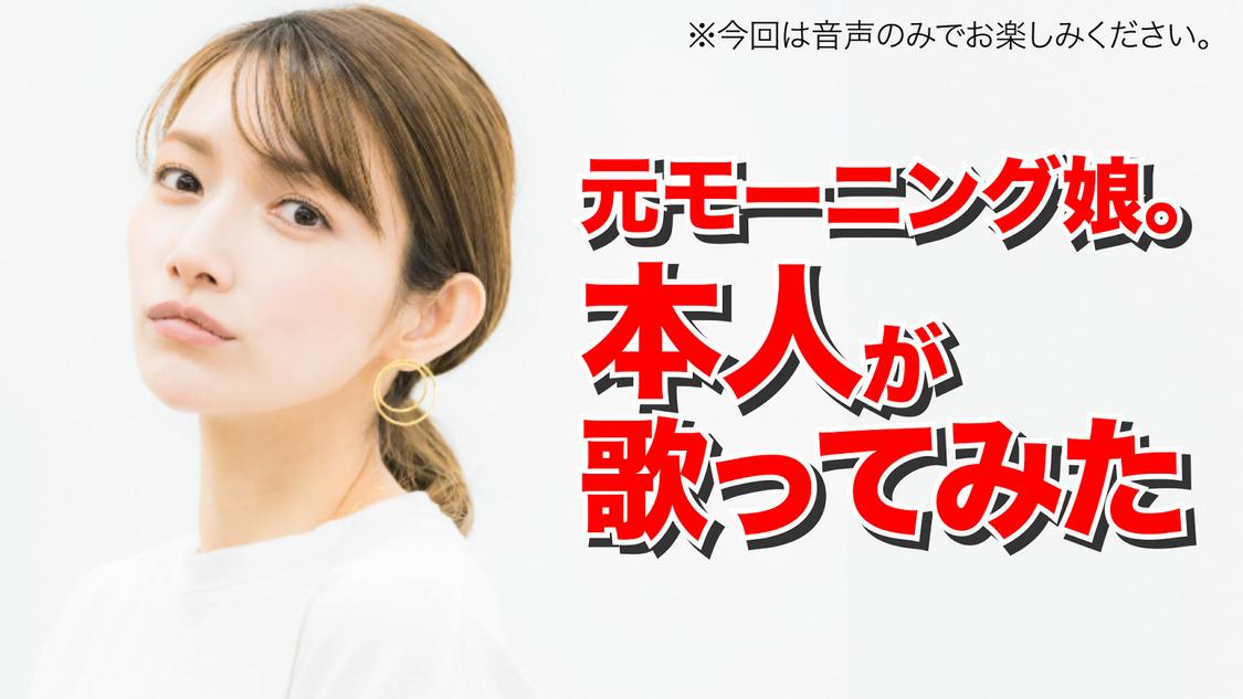 後藤真希、「サヨナラのLOVE SONG」を動画で熱唱!「当時の歌い方っぽく歌ってみたよ」
