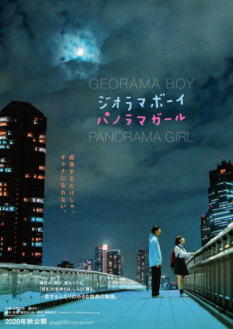 映画『ジオラマボーイ・パノラマガール』 WEBビジュアル第1弾「夜のふたり」(©2020岡崎京子/「ジオラマボーイ・パノラマガール」製作委員会)