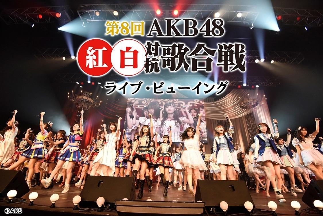 Akb48紅白対抗歌合戦 開催 全国各地の映画館で生中継 Pop N