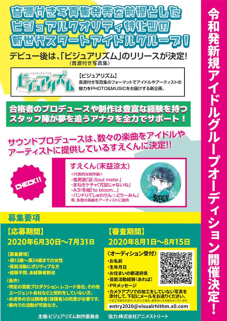 ビジュアルクオリティ特化型の新世代アイドルグループオーディション開催!