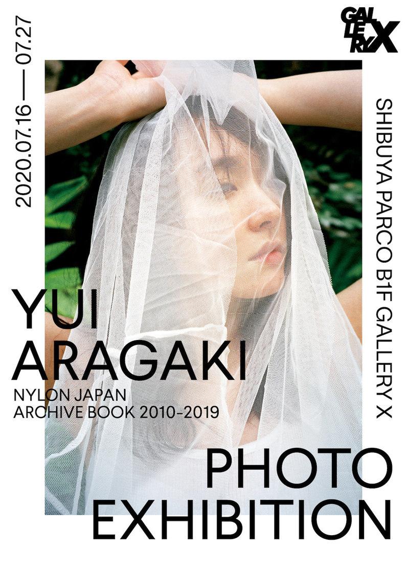 新垣結衣、初の写真展をリアル&オンラインで同時開催決定!