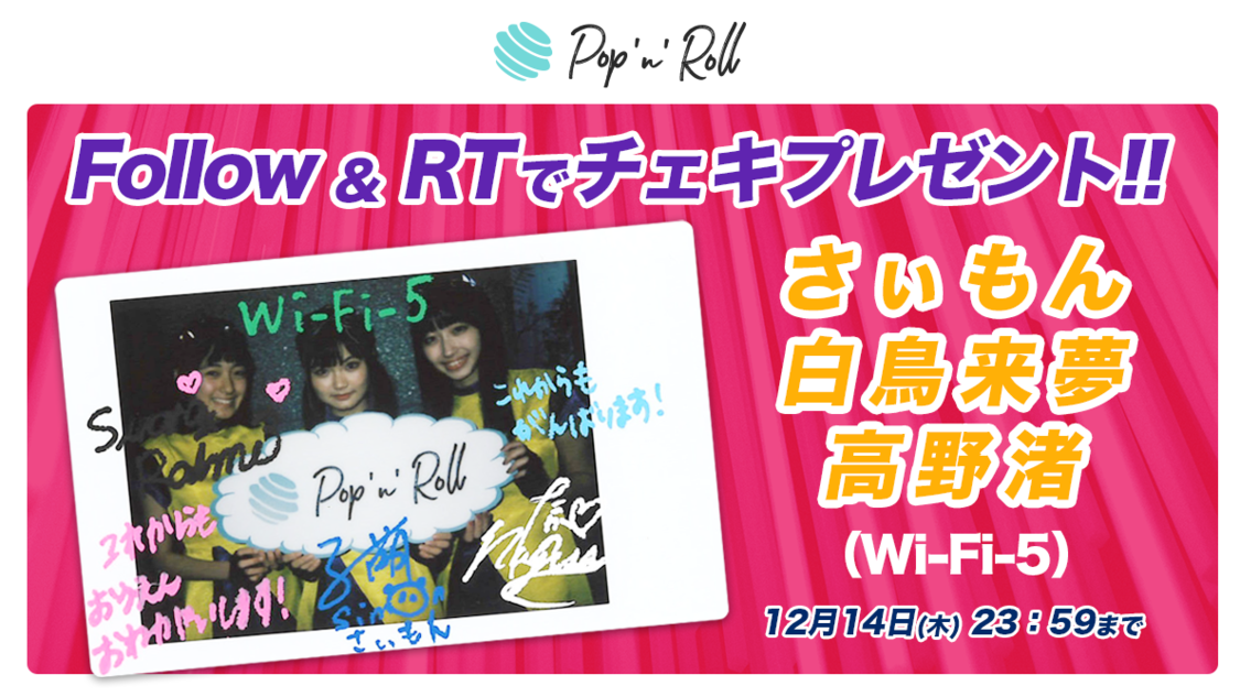 Wi-Fi-5(さぃもん、白鳥来夢、高野渚)サイン入りチェキプレゼント