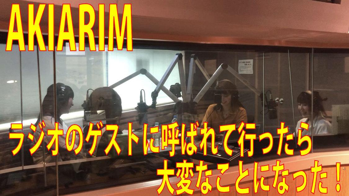 AKIARIM、FM FUJIでレギュラー番組スタート!