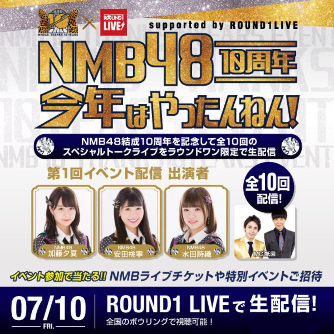 NMB48、ラウンドワン限定トーク配信ライブ開催決定!