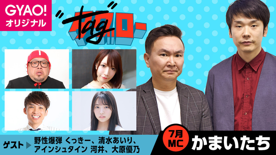 大原優乃&清水あいり、『タグローbyよしログ』内の企画『おうち王決定戦』出演決定!