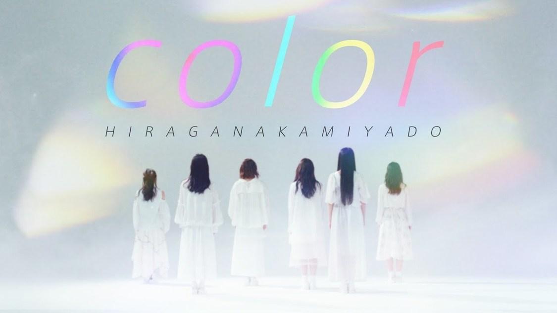かみやど、デビュー1周年記念日に「color」MV公開!3ヵ月連続MV公開第3弾