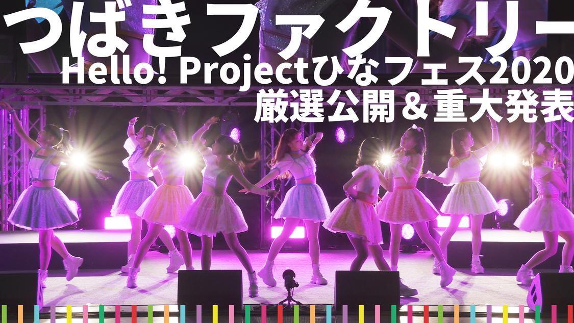つばきファクトリー、<Hello! Project ひなフェス 2020>ライブ映像を先行公開+新SGリリース決定!