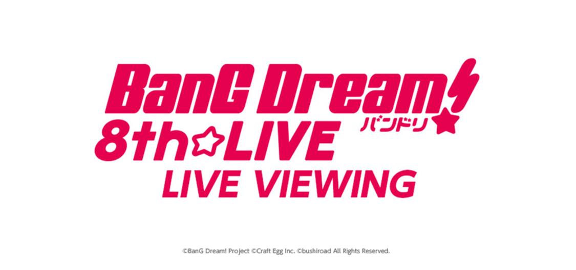 前島亜美 出演<BanG Dream! 8th☆LIVE>、ライブビューイング開催決定!