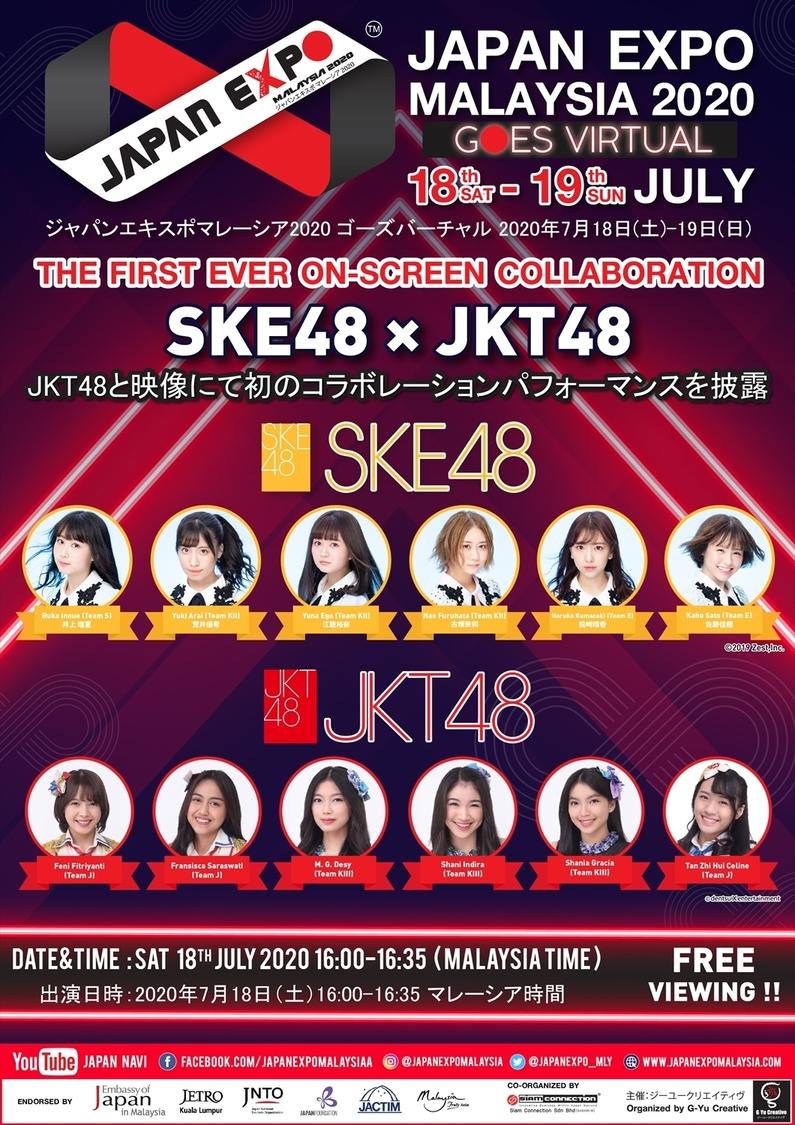 SKE48&JKT48、<JAPAN EXPO MALAYSIA>で初のバーチャルスペシャルコラボ決定!トークライブ配信も