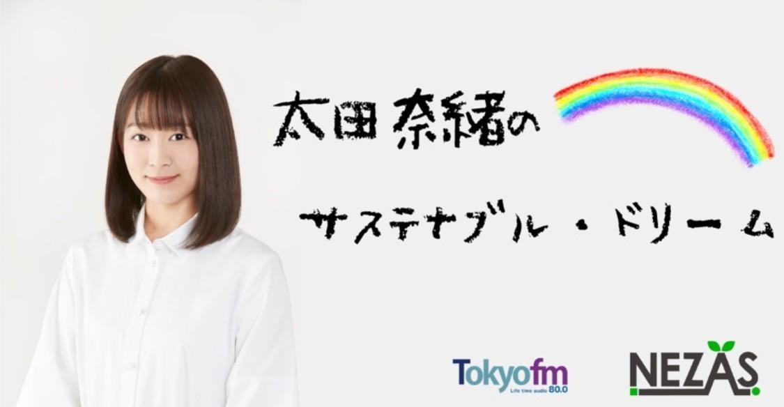 太田奈緒、夢を抱く子どもたちと対話する新企画『太田奈緒のサステナブル・ドリーム』スタート!