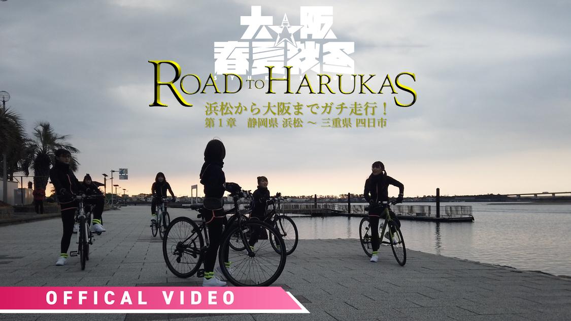 大阪☆春夏秋冬、ドキュメンタリー映像3部作の第1章を公開!浜松~四日市間の自転車激走を振り返る