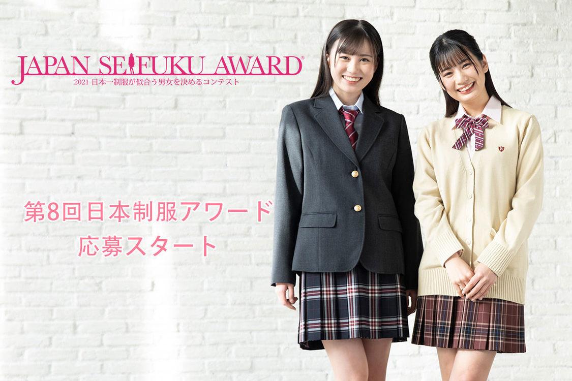 日本一制服が似合う男女を決めるコンテスト<日本制服アワード>応募受付スタート!