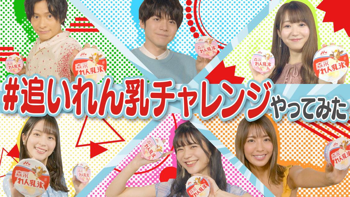 =LOVE 大谷映美里&佐々木舞香、れん乳の贅沢で新しい楽しみ方に挑戦!