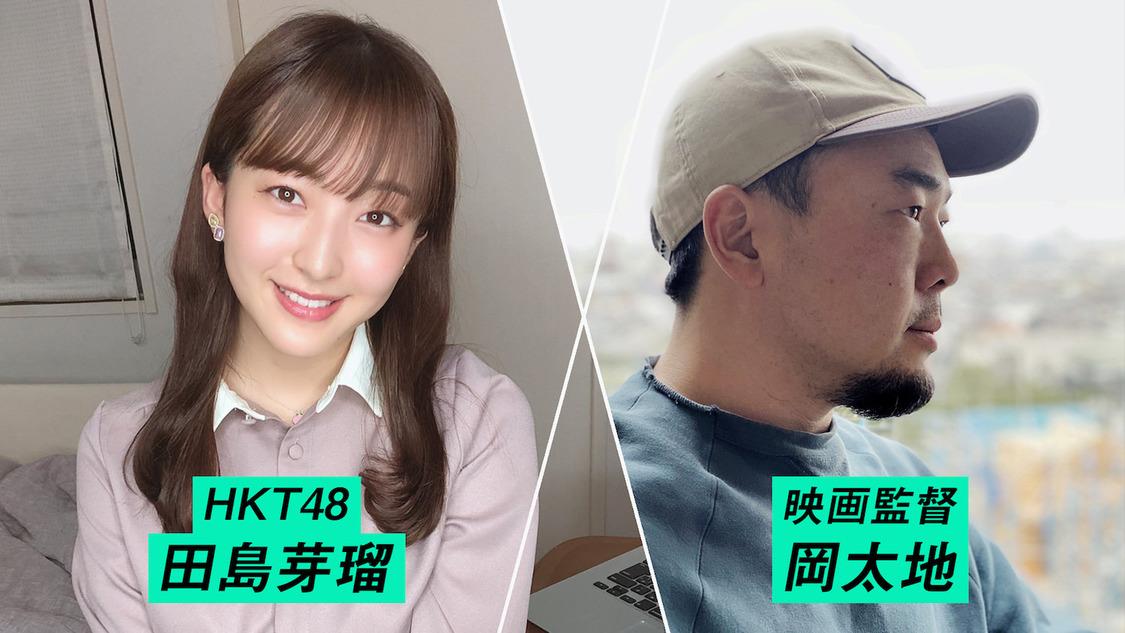 HKT48 田島芽瑠、主演&全話リモート撮影した『年下日記online』配信スタート!