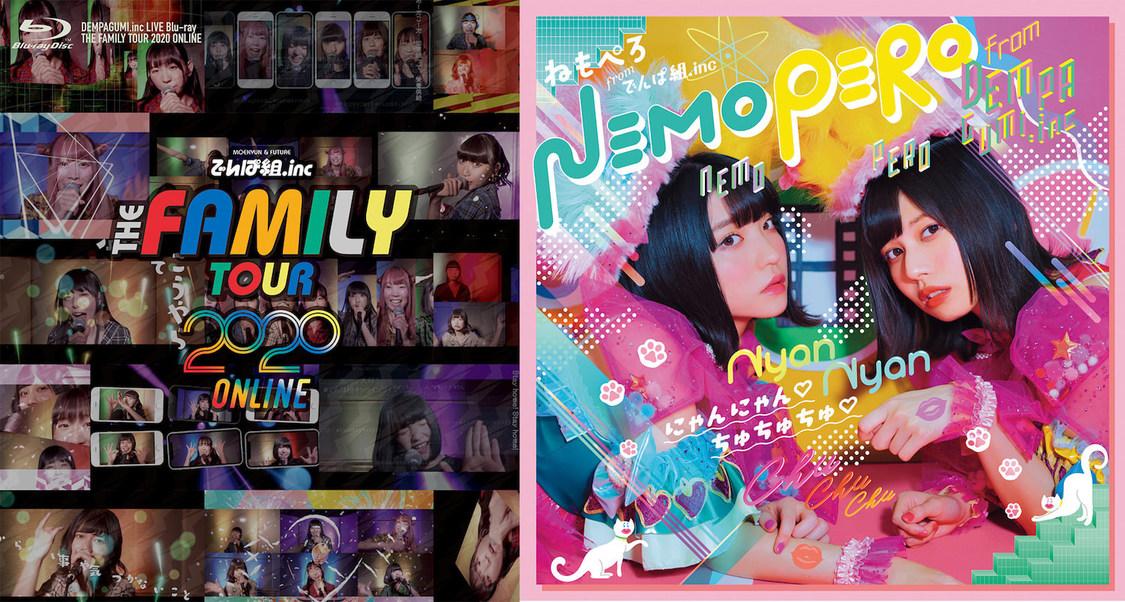 でんぱ組.inc、『THE FAMILY TOUR 2020 ONLINE』&ねもぺろ2nd SGジャケット解禁!