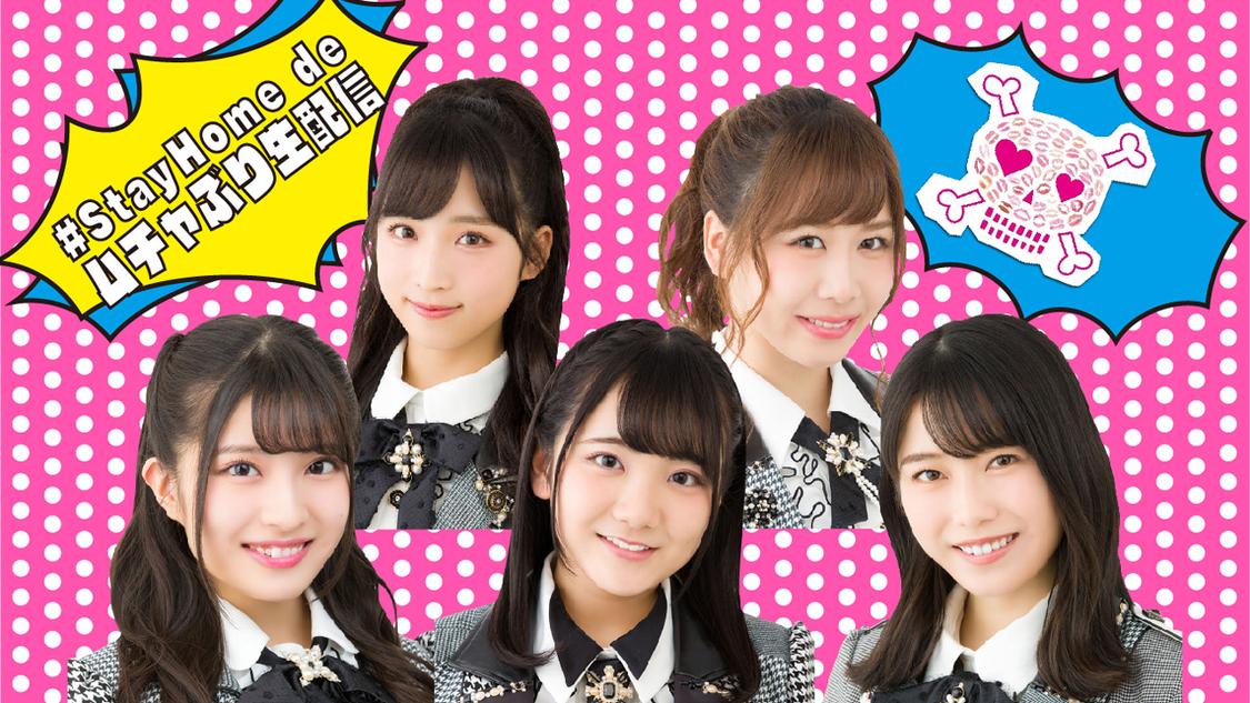 「AKB48 ネ申テレビ #StayHome de ムチャぶり生配信 総集編」(第1話) ©東北新社