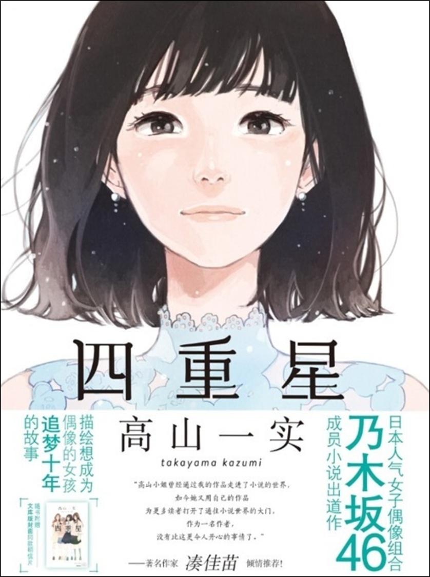 乃木坂46 高山一実、小説『トラペジウム』の中国語簡体字版を発売!