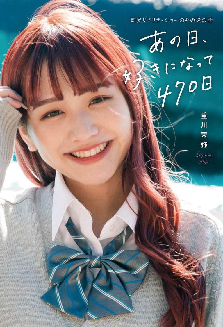 重川茉弥、自身の恋愛、婚約、妊娠、決意について綴る『あの日、好きになって470日』発売!