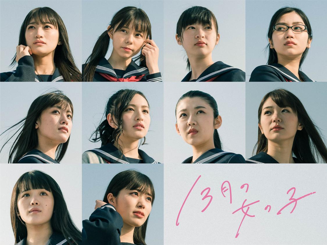 田野優花、酒井萌衣、磯原杏華、大森莉緒、茜屋日海夏ら、映画『13月の女の子』追加出演決定!