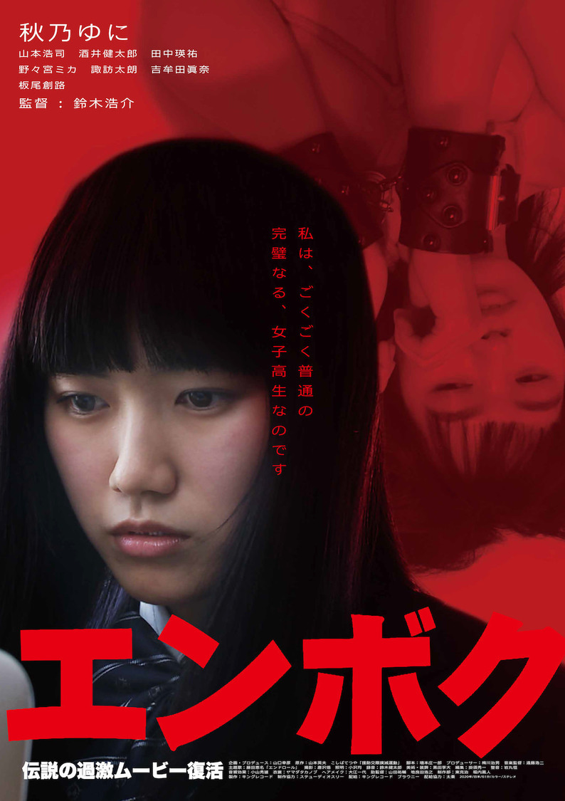 主演・秋乃ゆに/主題歌・藤田恵名、映画『エンボク』アクションシーン動画を公開!