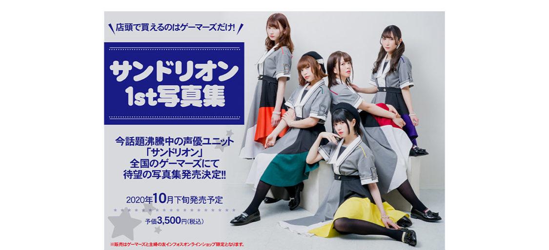 黒木ほの香、小峯愛未、小山百代、汐入あすか、成海瑠奈によるユニット・サンドリオン、1st写真集発売決定!