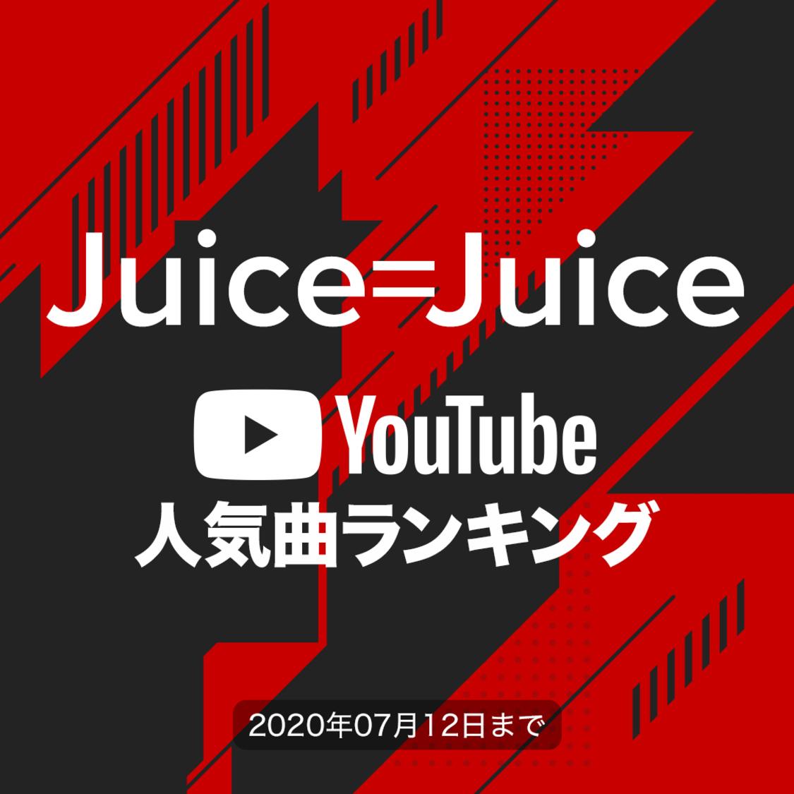 Juice=Juice[YouTube人気曲ランキング]再生回数が1番多い曲は?