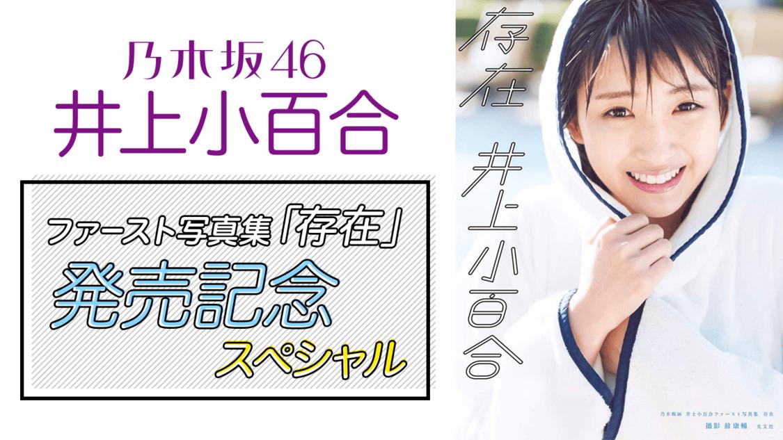 乃木坂46 井上小百合、1st写真集『存在』発売記念番組の配信決定!