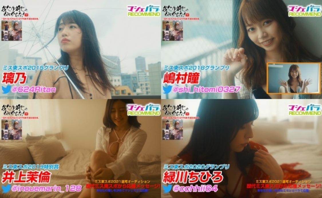 璃乃、嶋村瞳、井上茉倫、緑川ちひろ、『あたり前じゃねぇからな! TV』マシェバラリコメンドコーナーに出演!