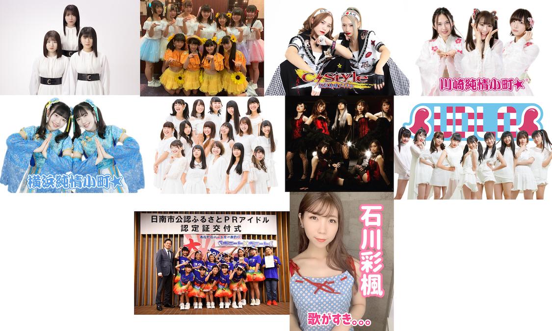 日本ご当地アイドル活性協会、<2020年上半期 未発掘アイドルセレクト10>発表