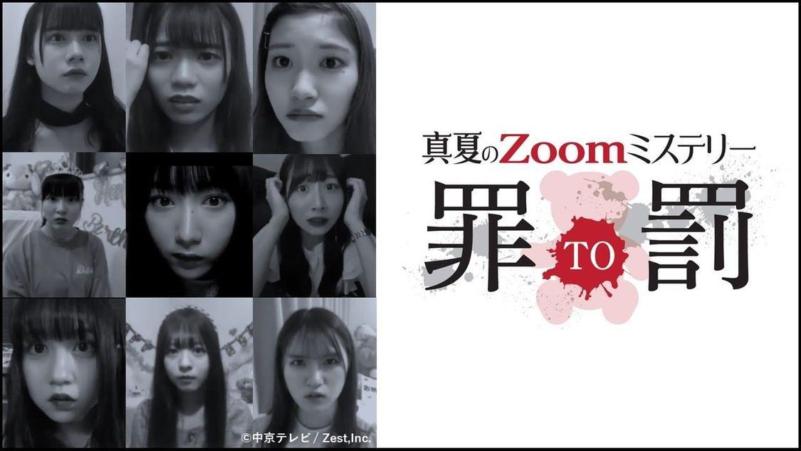 カミングフレーバー(SKE48)、Zoomを利用したオンライン生演劇第2弾の上演決定!