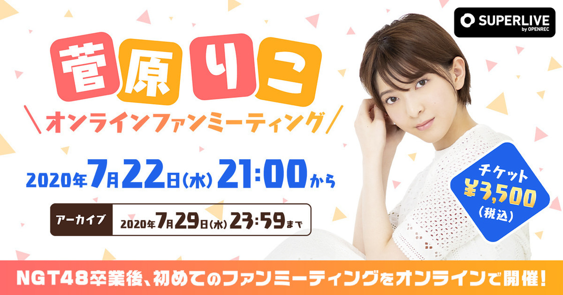 菅原りこ(元NGT48)、初のファンミーティング配信決定「みなさまに楽しい時間を過ごしていただけるように精一杯頑張ります!」