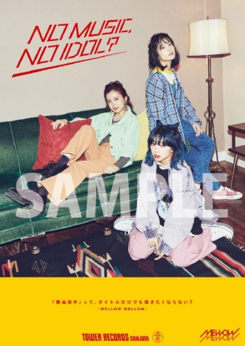 MELLOW MELLOW、タワレコ「NO MUSIC, NO IDOL?」に登場!ポスター&ポストカードプレゼント