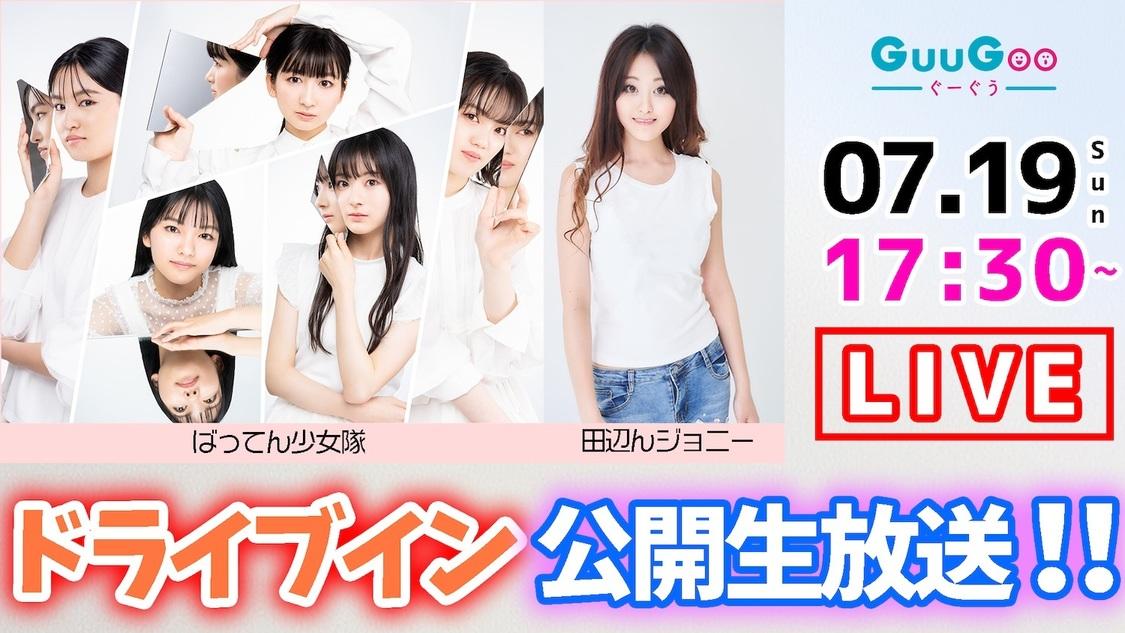 ばってん少女隊、福岡県宗像市の生産者を応援する公開生放送イベント開催!「できることから1歩ずつ、チャレンジしてみたいと思います」