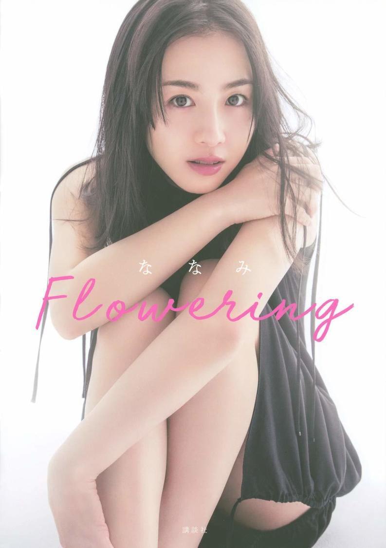 桜庭ななみ、フォトブック『ななみ Flowering』が書泉「女性タレント写真集ランキング」1位獲得!