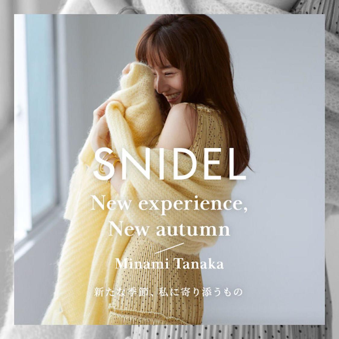 田中みな実、女性らしい着こなしを披露!『SNIDEL』秋の新作コレクション公開