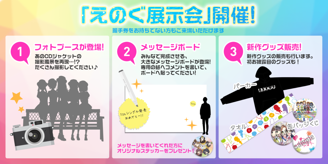 VRアイドルユニットえのぐ、バーチャル握手会&展示会を同時開催!