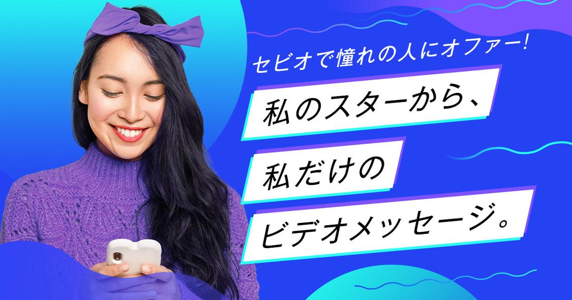 井口綾子ら、有名タレントへ動画オファーが直接できるサービス スタート!