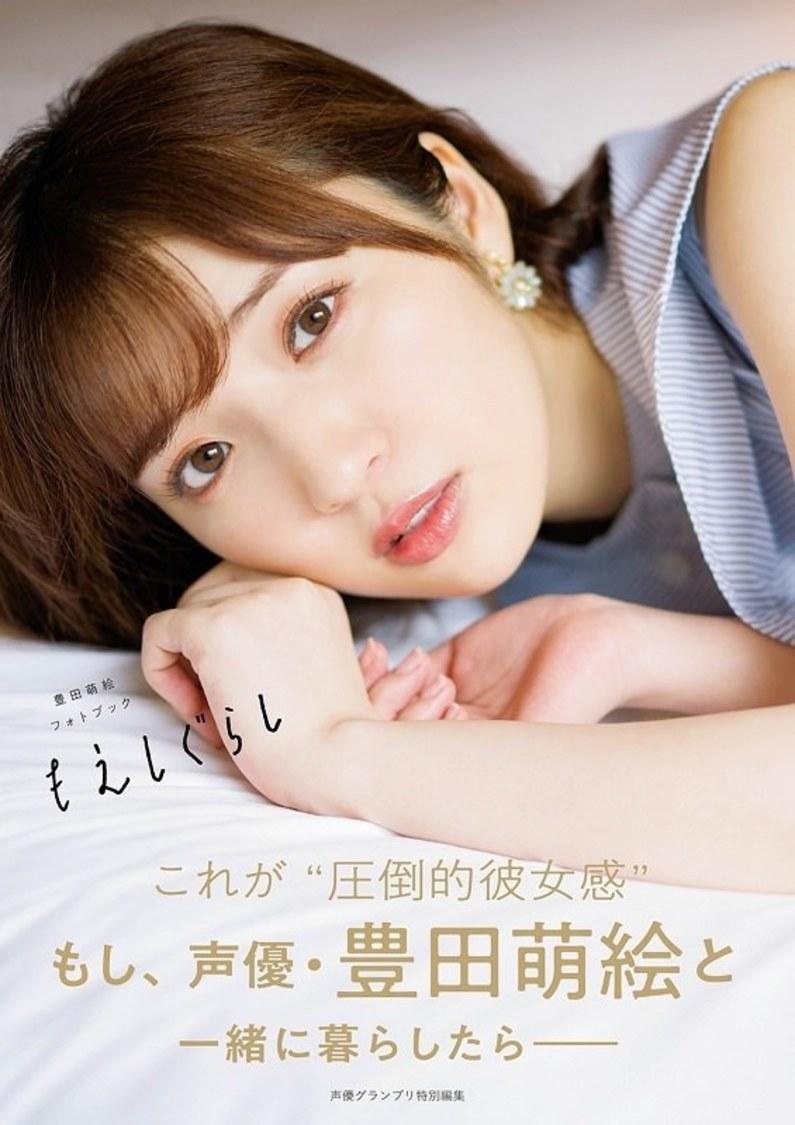 豊田萌絵、圧倒的彼女感で魅せる最新フォトブック表紙解禁! 法人別購入特典&イベント情報も