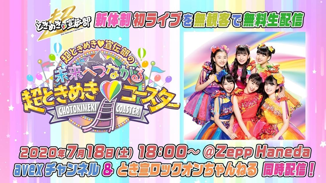 超ときめき♡宣伝部、明日開催生配信ライブがZepp Haneda(TOKYO)のこけら落とし公演に!