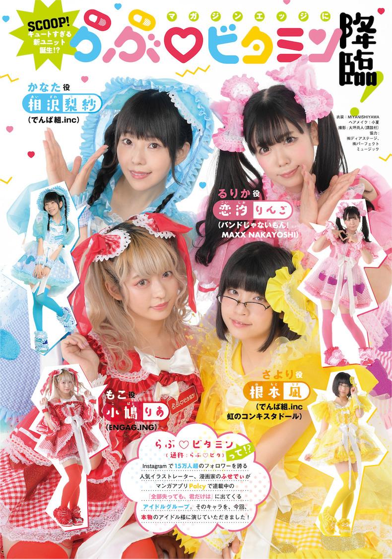 相沢梨紗、恋汐りんご、根本凪、小鳩りあ、『全部失っても、君だけは』 作品内グループ「らぶ・ビタミン」を熱演!