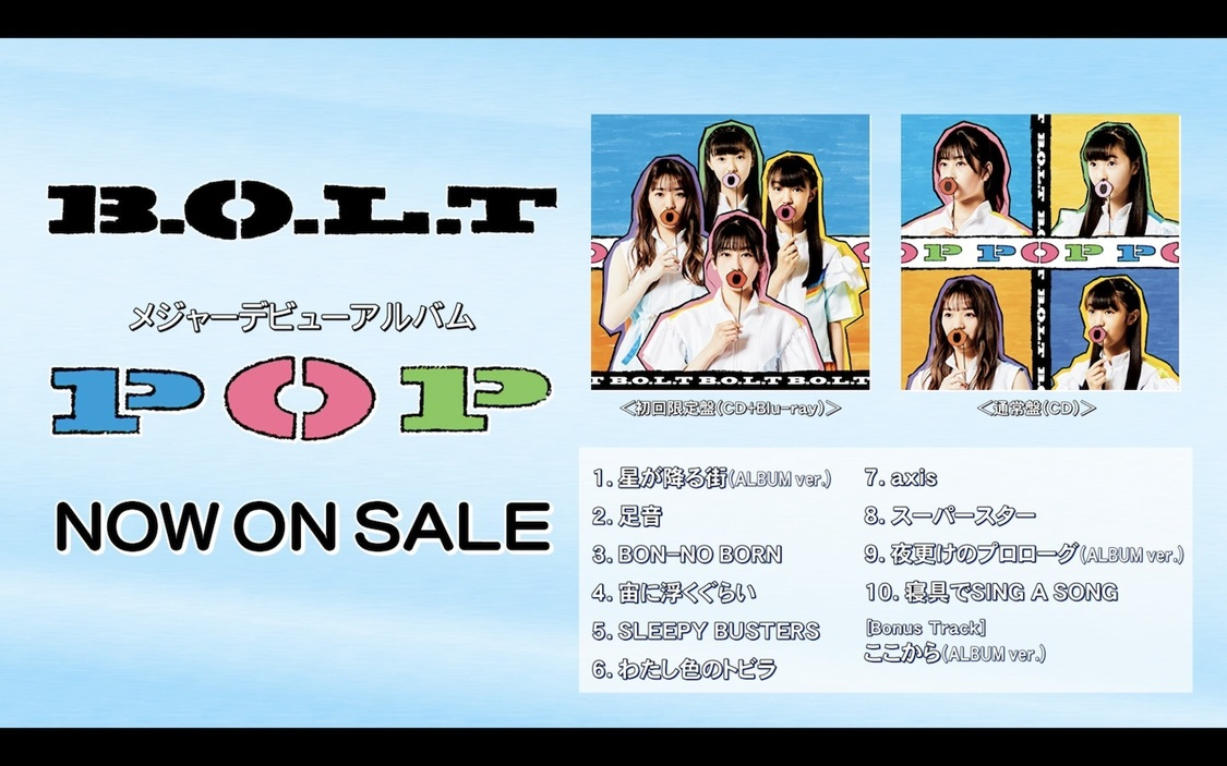B.O.L.T、メジャーデビューAL『POP』全曲試聴トレーラー公開!