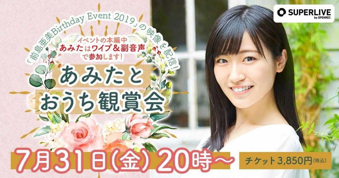 前島亜美、オンライン映像鑑賞会 開催決定「新しい試みなども行なえたらとワクワクしています!」