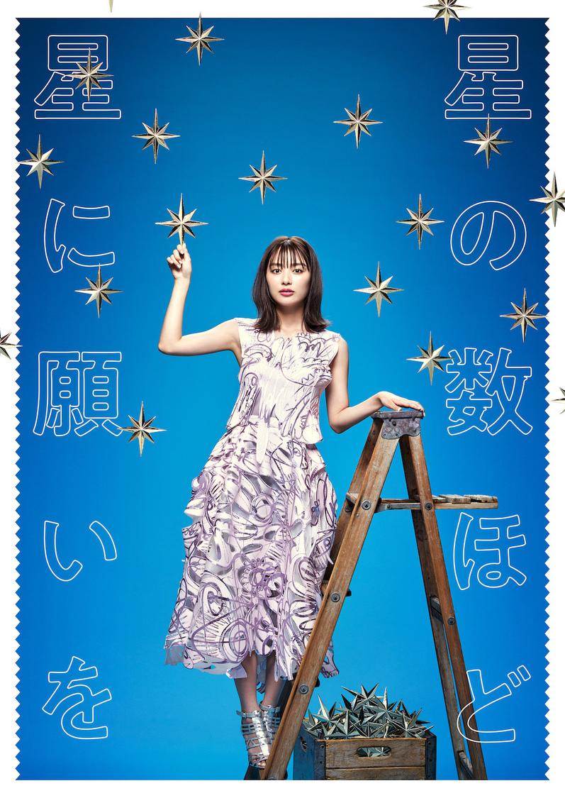 内田理央、自身初となる主演舞台<星の数ほど星に願いを>決定!「ストーリーがどう進んでいくのか私自身とても気になっています!」