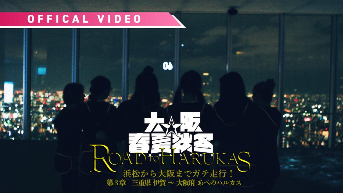 大阪☆春夏秋冬、過酷なMV撮影の裏側を追ったドキュメンタリー3部作完結!