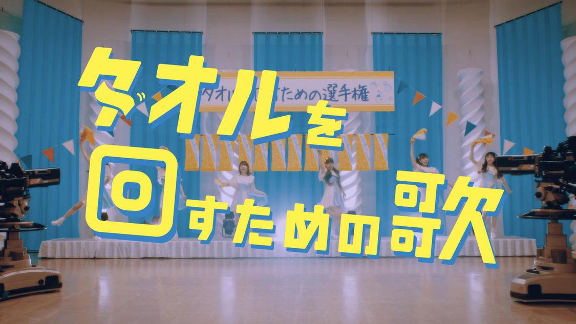 PiXMiX、「タオルを回すための歌」MV解禁!